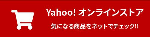 Yahooオンラインストアはこちら