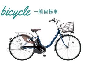 一般自転車用パーツ
