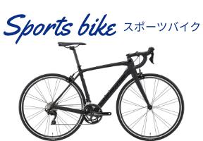 スポーツバイク用パーツ