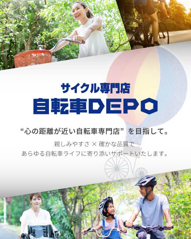 サイクル専門店自転車DEPO 通勤通学用の自転車からロードバイクまで購入・修理・相談承ります!